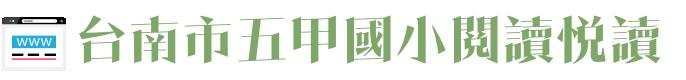 台南市五甲國小閱讀悅讀